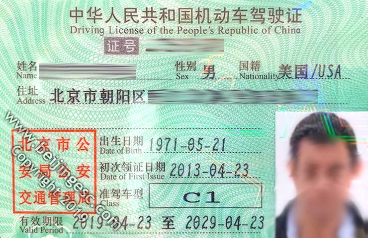 apply driver's license in Bejing