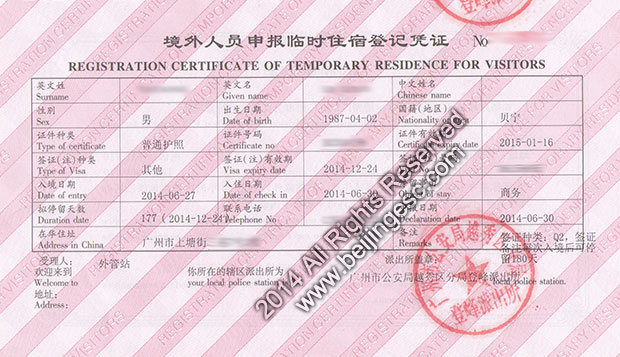 Registration Form Temporary Residence Guangzhou