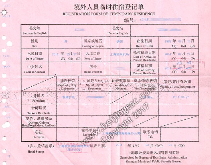Registration Form of Temporary Residence Shanghai
