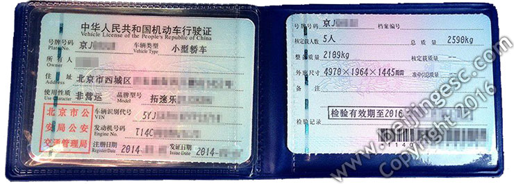 Chinese Vehicle License Beijing
